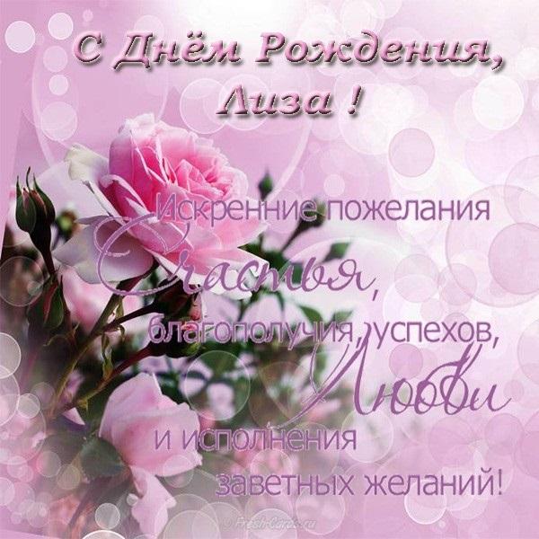 Лизонька с днем рождения девочке картинки и открытки011