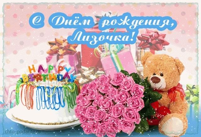 Лизонька с днем рождения девочке картинки и открытки013
