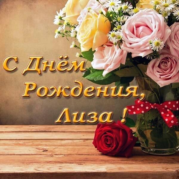 Лизонька с днем рождения девочке картинки и открытки017