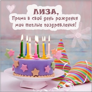 Лизонька с днем рождения девочке картинки и открытки018