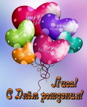 Лизонька с днем рождения девочке картинки и открытки022