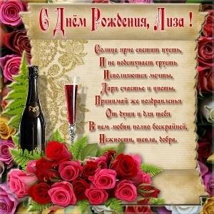 Лизонька с днем рождения девочке картинки и открытки023
