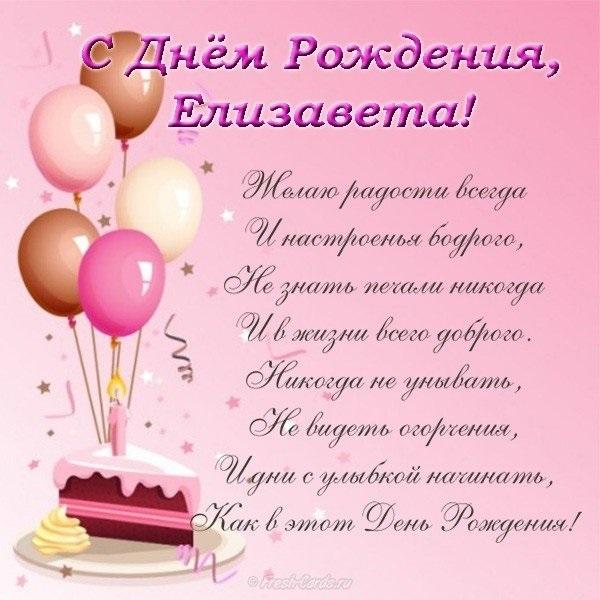 Лизонька с днем рождения девочке картинки и открытки024