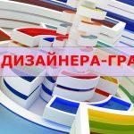 Лучшие картинки с днем дизайнера-графика в России