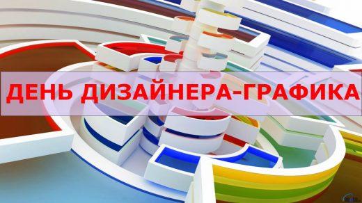 Лучшие картинки с днем дизайнера графика в России (1)