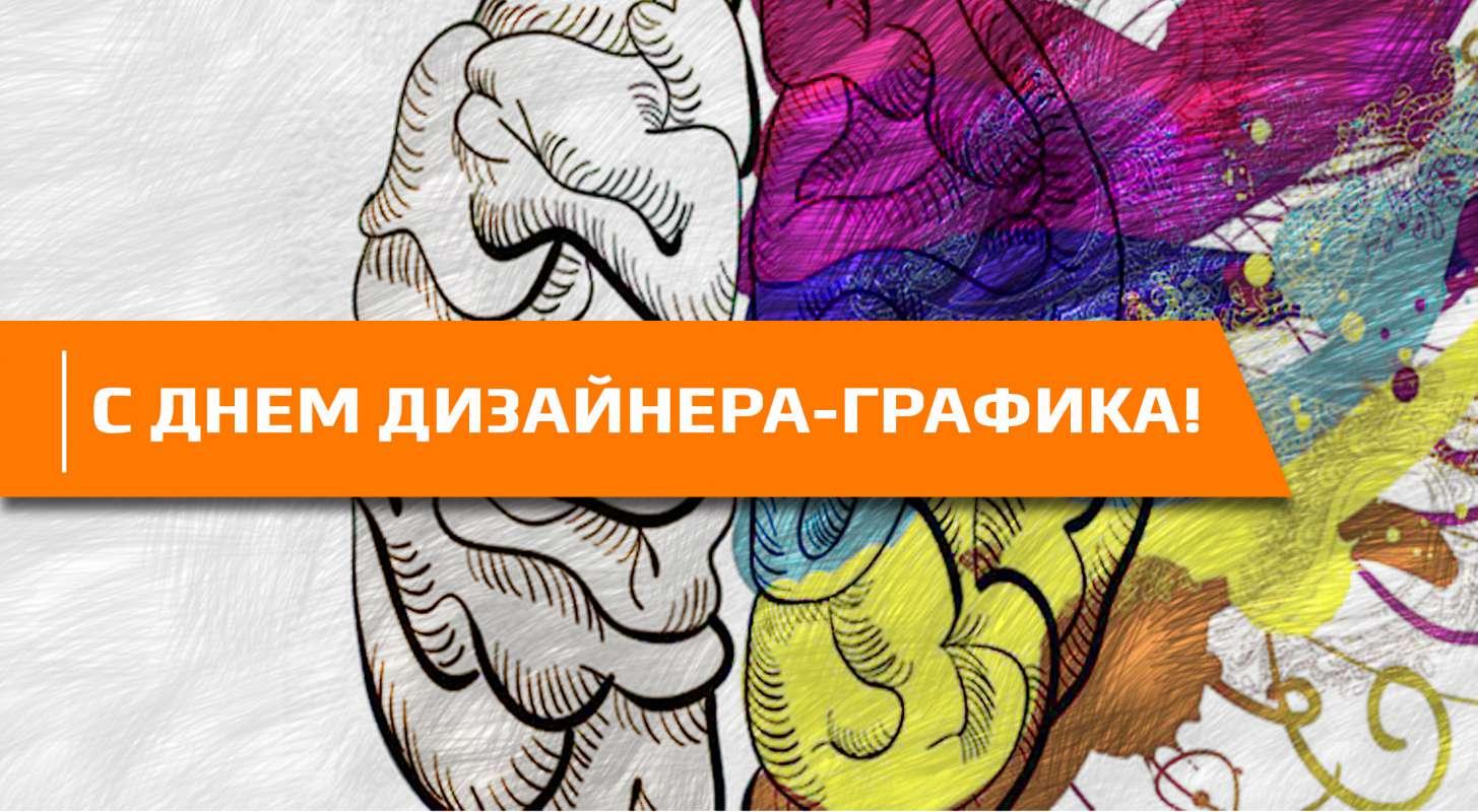 Лучшие картинки с днем дизайнера графика в России (12)