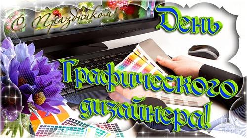 Лучшие картинки с днем дизайнера-графика в России (2)