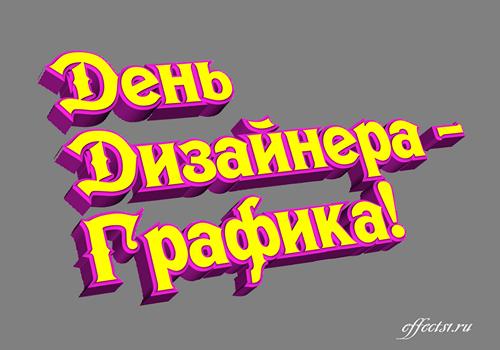 Лучшие картинки с днем дизайнера-графика в России (3)