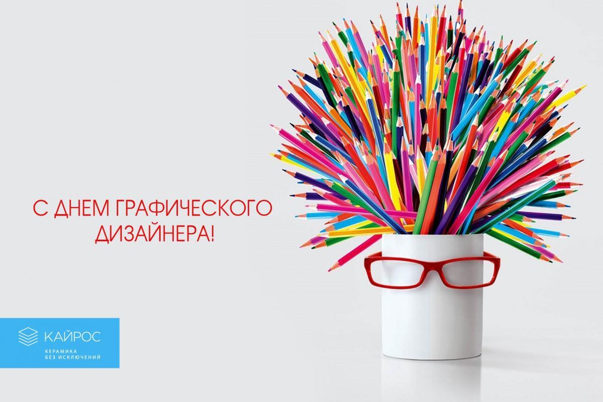 Лучшие картинки с днем дизайнера графика в России (4)