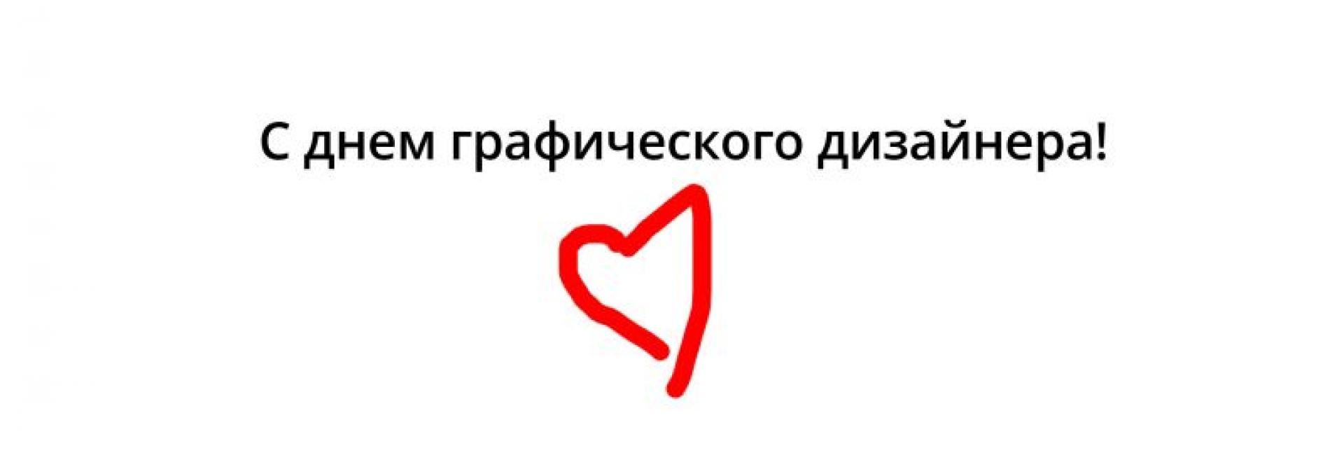 Лучшие картинки с днем дизайнера графика в России (5)