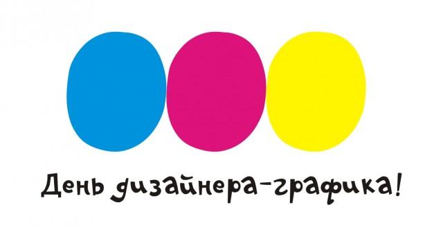Лучшие картинки с днем дизайнера-графика в России (6)