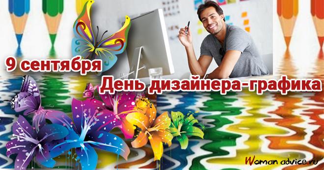 Лучшие картинки с днем дизайнера-графика в России (9)
