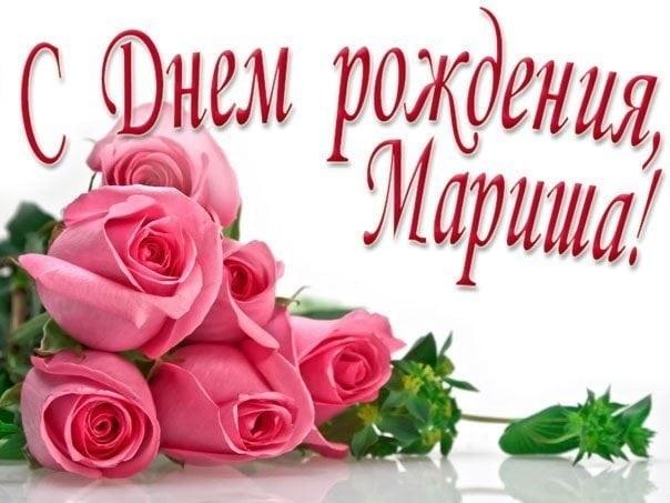 Поздравление марине с днем рождения картинка