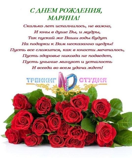 Днем, поздравления с днем рождения женщине открытку марине