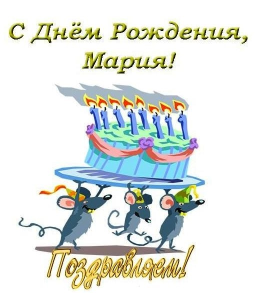 Машенька с днем рождения открытки прикольные017