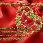Международный день сердца фото и картинки