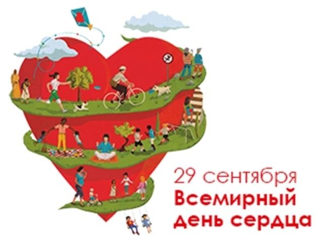 Международный день сердца фото и картинки011