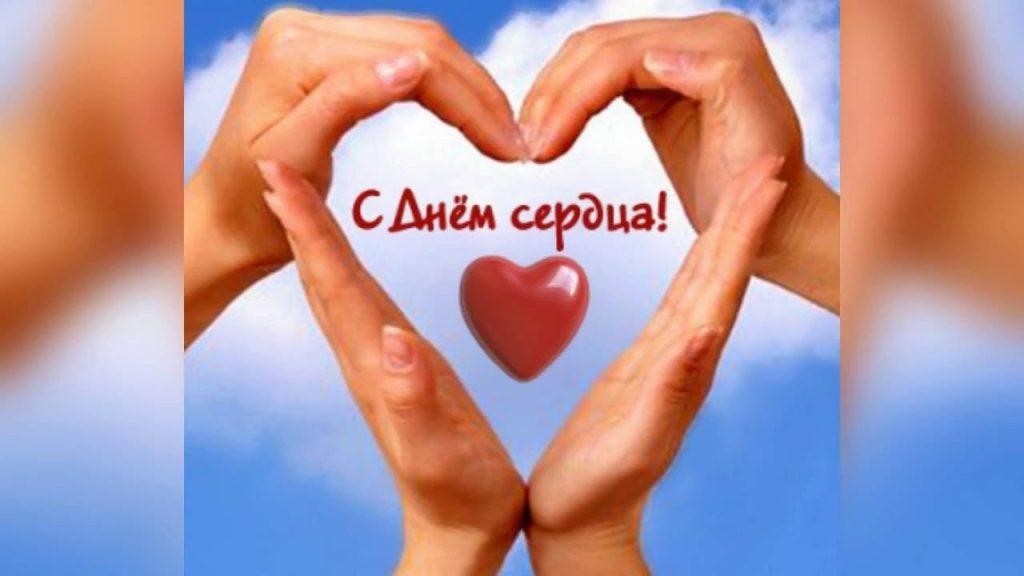 Международный день сердца фото и картинки012