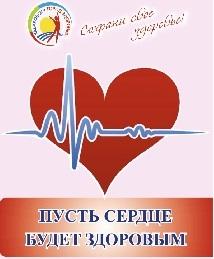 Международный день сердца фото и картинки013