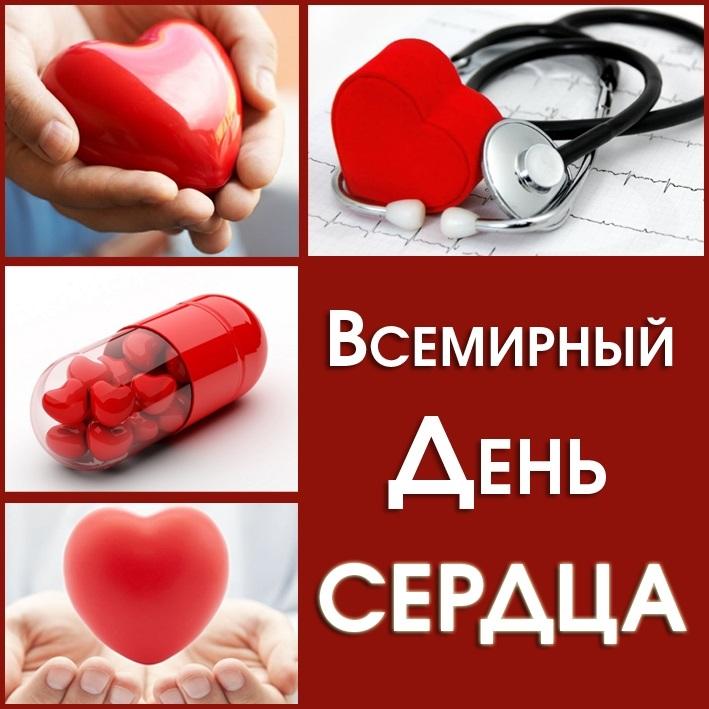 Международный день сердца фото и картинки018
