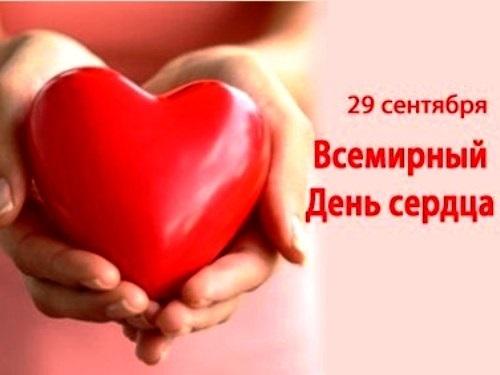 Международный день сердца фото и картинки019
