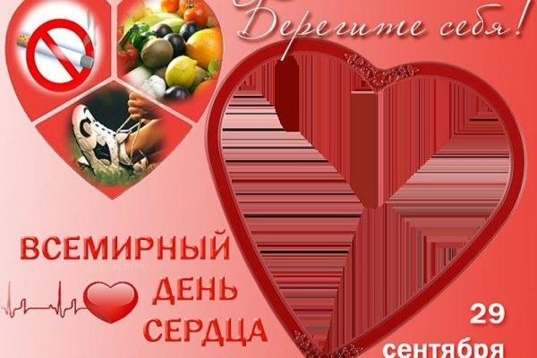 Международный день сердца фото и картинки021
