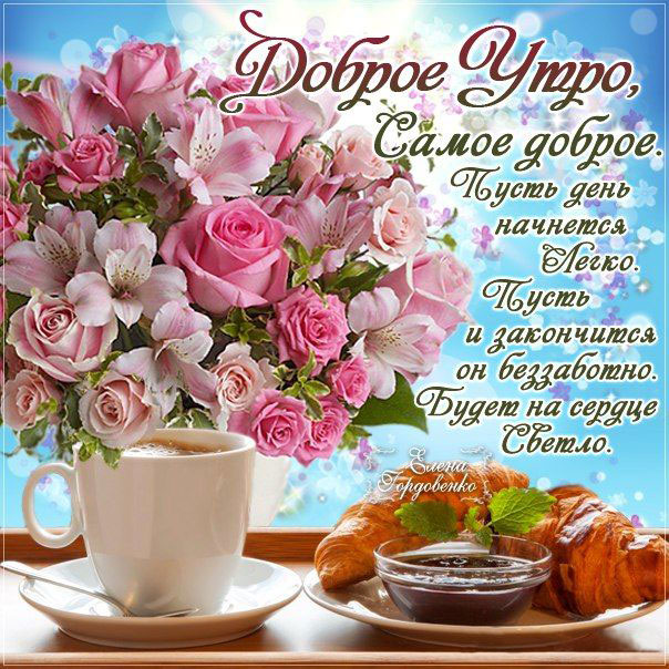 Картинки с цветами с добрым утром с надписями, открытку