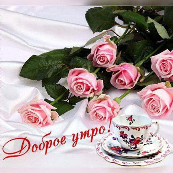 Доброе утро картинки красивые с надписью женщине цветами и пожеланиями