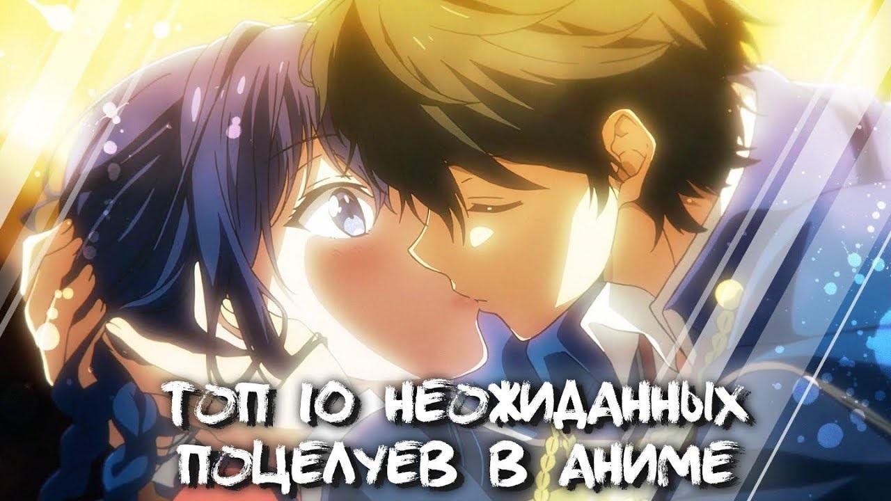 Милые картинки аниме неожиданный поцелуй009