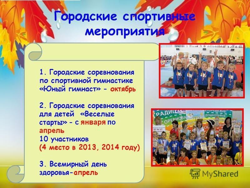 Милые картинки про октябрь для детского сада006
