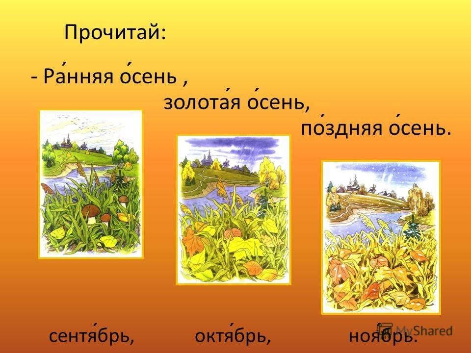 Милые картинки про октябрь для детского сада007