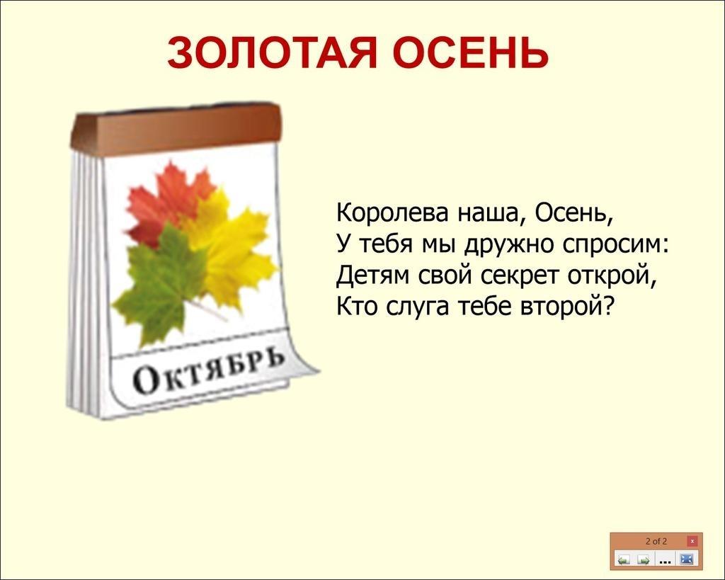 Милые картинки про октябрь для детского сада013