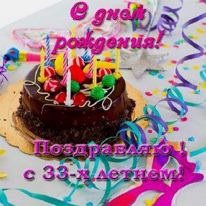 Милые открытки с днем рождения женщине 33 лет (1)