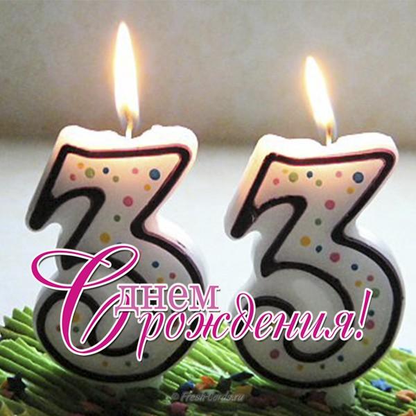 Милые открытки с днем рождения женщине 33 лет (11)
