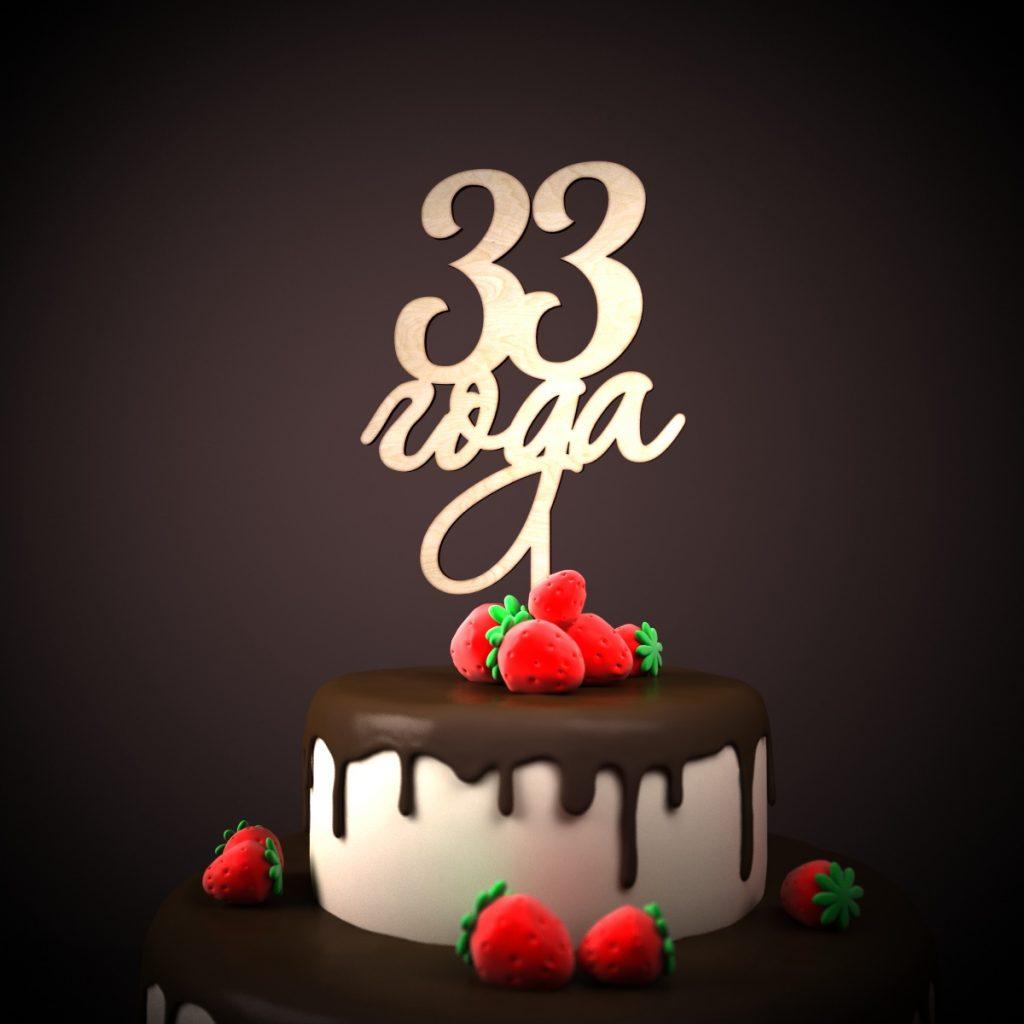 Открытки 33 года день рождения