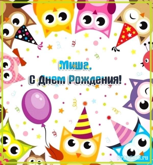 Миша с днем рождения детские картинки002