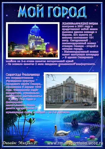 Мой город Самара для портфолио школьника - фото (1)