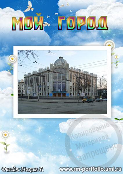 Мой город Самара для портфолио школьника - фото (10)
