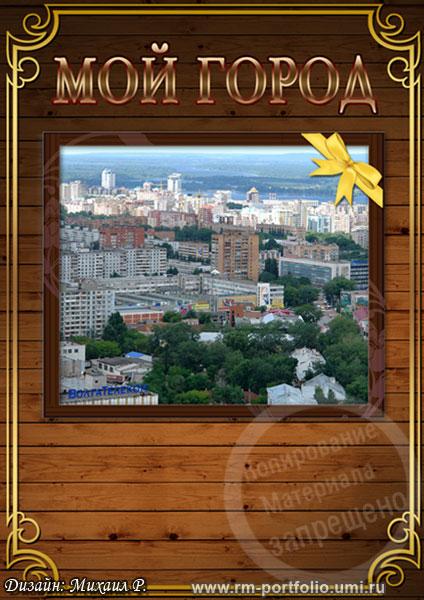 Мой город Самара для портфолио школьника - фото (4)