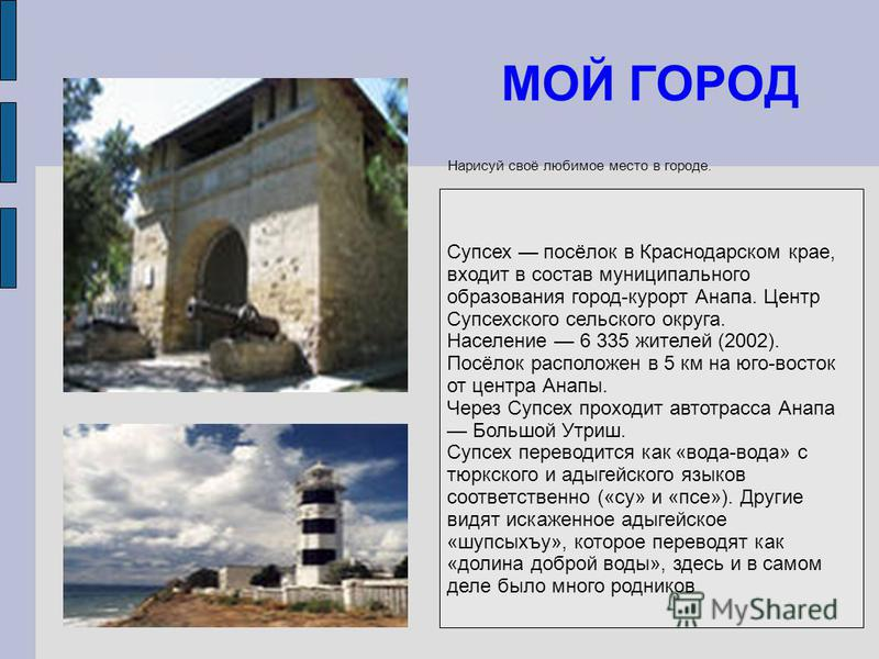 Мой город Самара для портфолио школьника - фото (7)