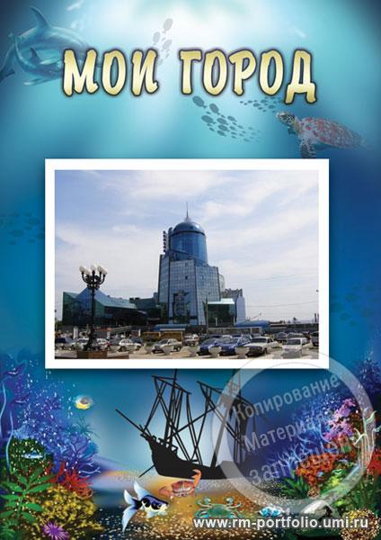 Мой город Самара для портфолио школьника - фото (8)