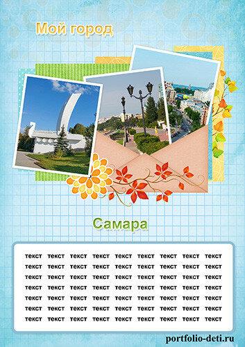 Мой город Самара для портфолио школьника   фото (9)