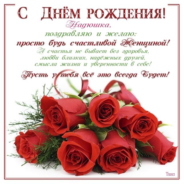 Надюша с днем рождения картинки стихи001