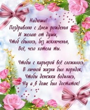 Надюша с днем рождения картинки стихи002