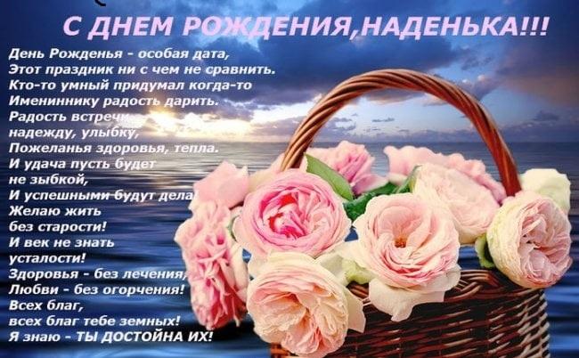 Надюша с днем рождения картинки стихи003