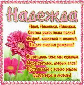 Надюша с днем рождения картинки стихи004