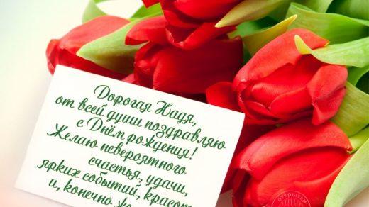 Надюша с днем рождения картинки стихи007