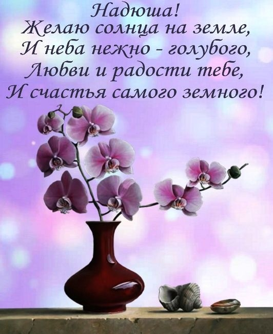 Надюша с днем рождения картинки стихи008