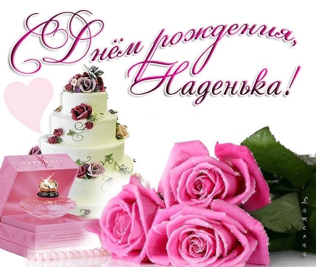 Надюша с днем рождения картинки стихи009