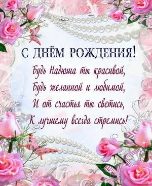 Надюша с днем рождения картинки стихи013